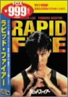 ラピッド・ファイアー [DVD]