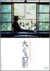 大いなる幻影 [DVD]