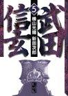 武田信玄(5) (講談社漫画文庫)
