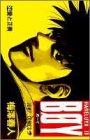 Boy―HareluyaII (24) (ジャンプ・コミックス)