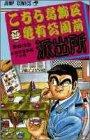 こちら葛飾区亀有公園前派出所 第83巻 1993-10発売