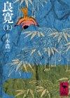 良寛 上 (講談社学術文庫 210)