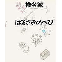 はるさきのへび(椎名 誠)