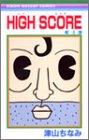 HIGH SCORE 4 (りぼんマスコットコミックス)
