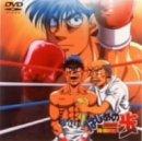 はじめの一歩 VOL.6 [DVD]