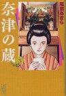 奈津の蔵(3) (講談社漫画文庫)