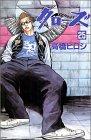 クローズ 第25巻 1998-01発売