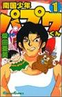 南国少年パプワくん (1) (ガンガンコミックス)