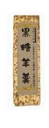 【オーサワジャパン】黒糖羊羹 280g×3本<br> 【品番3358】