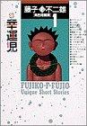 異色短編集 / 藤子・F・不二雄 のシリーズ情報を見る