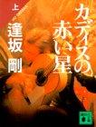 カディスの赤い星〈上〉 (講談社文庫)