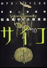 多重人格探偵サイコ 第10巻