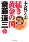 猛き黄金の国 斎藤道三 1 (集英社文庫―コミック版)
