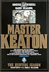 Master Keaton, Volume 2 – The Hunting Season