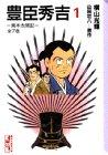 豊臣秀吉—異本太閤記 (1) (講談社漫画文庫)