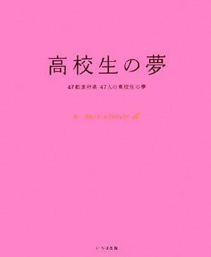 高校生の夢―47都道府県47人の高校生の夢