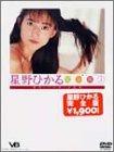 星野ひかる 完全版(4) [DVD]