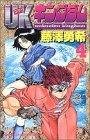 UKキングダム 4 (少年チャンピオン・コミックス)