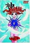 Image de 神八剣伝 第8巻 [DVD]