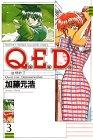 Q.E.D.―証明終了 (3) (月刊マガジンコミックス)