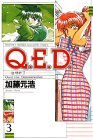Q.E.D.証明終了 第3巻 1999年05月14日発売