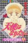 天使になりたい 3―ひなのナース日誌 (講談社コミックスフレンド B)