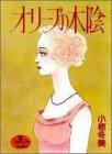 オリーブの木陰 (ヤングユーコミックス (091))