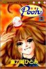 Pooh 1 (マーガレットコミックス)