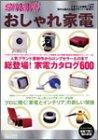 smartおしゃれ家電―海外&国内の人気ブランド最新作からロングセラーまで総登場!デザイン&機能で選ぶ家電カタログ600 (e‐mook)