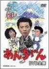 あんちゃん DVD-BOX