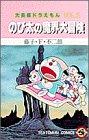 大長編ドラえもん (Vol.5) のび太の魔界大冒険 (てんとう虫コミックス)