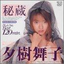 秘蔵 [DVD]