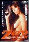 Zero WOMAN 危ない遊戯 [DVD]
