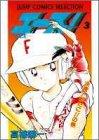エース! 3 決意!新たに!!の巻 (ヤングジャンプコミックスセレクション)