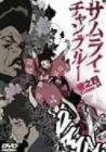 サムライチャンプルー 巻之四 [DVD]