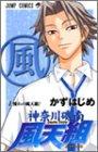神奈川磯南風天組 1 (ジャンプコミックス)