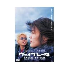 ���@�C�u���[�^ �X�y�V�����E�G�f�B�V���� [DVD]
