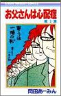 お父さんは心配症 (3) (りぼんマスコットコミックス (405)) -