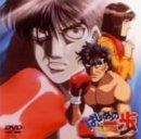 はじめの一歩 VOL.8 [DVD]