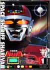 宇宙刑事シャリバン Vol.1 [DVD]