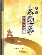 Jing Dian Quan Shi ,Volume 1 (Chen Style Tai Chi, Volume 1) Cheng Jin Cai and Manyi Cheng