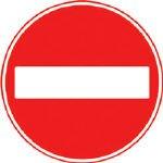 トーグ メラミン標識「車両進入禁止」 ARR303