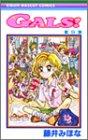 Gals! (9) (りぼんマスコットコミックス (1358))