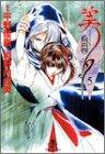 吸血姫(ヴァンパイア)美夕 (5) (秋田文庫)
