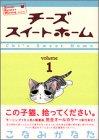チーズスイートホーム (1) (モーニングKCDX (1943))