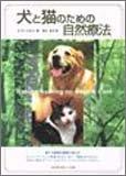 犬と猫のための自然療法