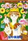 レモネード 6 (マーガレットコミックス)