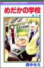 めだかの学校 5 (りぼんマスコットコミックス)