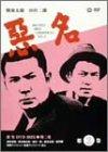 悪名 DVD-BOX・第二巻