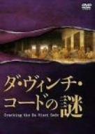ダ・ヴィンチ・コードの謎 [DVD]